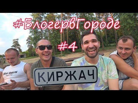#БлогервГороде #4 Киржач
