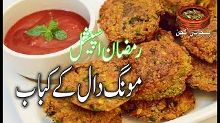 Moong Daal ke Kabab مونگ دال کے کباب Easy & Best for Ramazan Recipe in (Punjabi Kitchen)