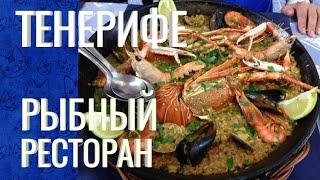 Тенерифе рыбный ресторан в Лос Абригосе.Обзор меню,цены.Влог