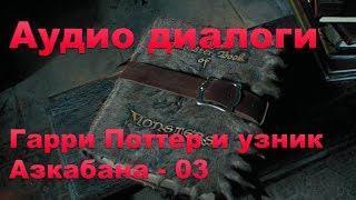Английский по фильмам: Аудио диалоги - Harry Potter and the Prisoner of Azkaban - 03