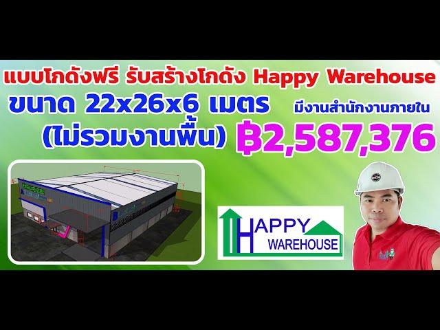 แบบโกดังฟรี รับสร้างโกดัง Happy Warehouse ขนาด 22x26x6 เมตร ราคา ฿2,587,376/ หลัง