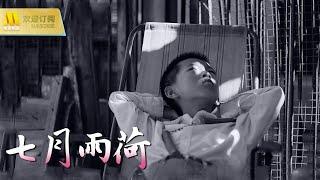 【1080P Full Movie】七月雨荷》/ Lost in the City  孩童视角 直刺成人世界潜规则( 康晟闻 / 朱袁员 / 彭涛)