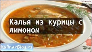 Рецепт Калья из курицы слимоном