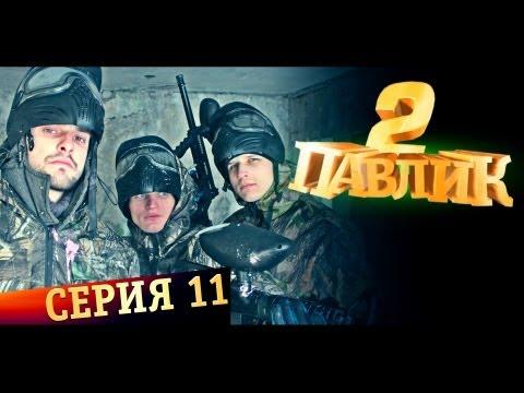 «Павлик Наркоман 3 Сезон Смотреть Все Серии Онлайн» — 2008