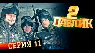 ПАВЛИК 2 сезон 11 серия