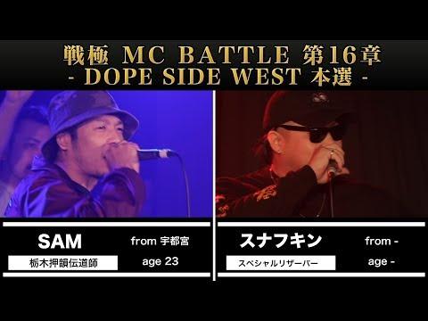 スナフキン vs SAM /戦極MCBATTLE 第16章(2017.5.21)@BESTBOUT3