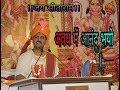 Avadh mein anand bhayo by Rajan ji maharaj at Rajpur ramkatha