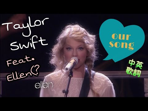 👦那專屬我們的歌👧Taylor Swift - Our song(live)【中英歌詞】
