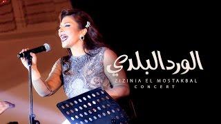 Assala - El Ward El Balady [ Zizinia El Mostakbal Concert ] أصاله - الورد البلدي