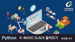 파이썬 강좌 | Python MOOC | K-MOOC SLACK 들어오기