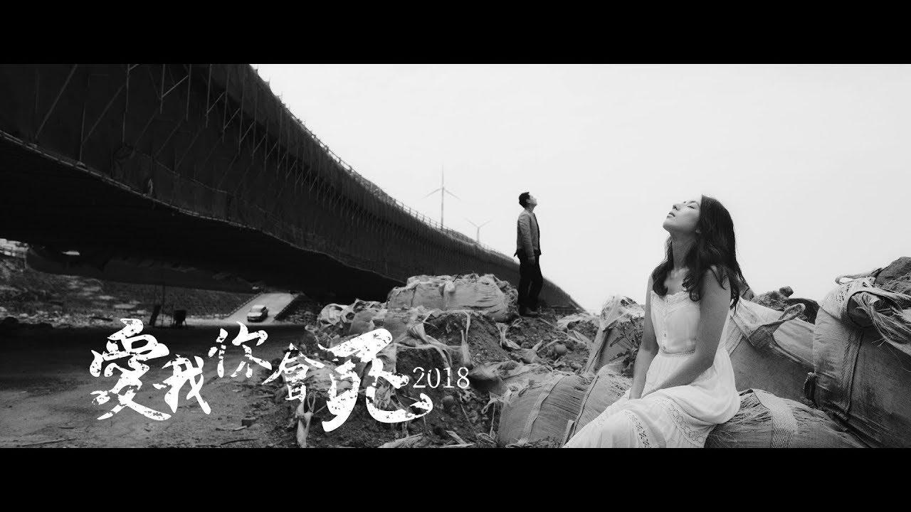 草屯囝仔 - 愛我你會死2018 Ft. 玖壹壹 洋蔥 (Official Video) - YouTube