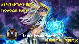 Hearthstone Beta: Колода мага Эп.1