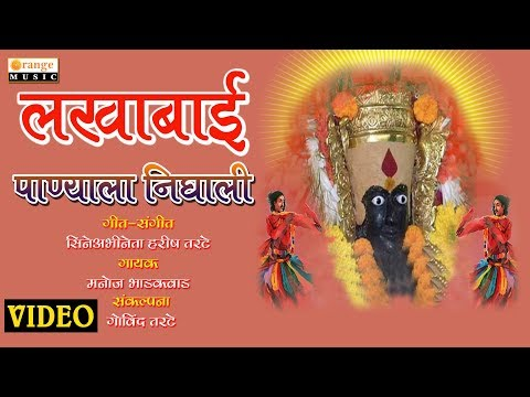Lakhamai Panyala Nighali Video Song | Marathi Bhakti Song - Orange Music