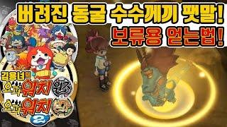 요괴워치2 원조/본가 | 보류용 얻는법! 버려진 동굴 수수께끼 팻말! 김용녀 실황공략 (Yo-kai Watch 2 Bony Spirits)