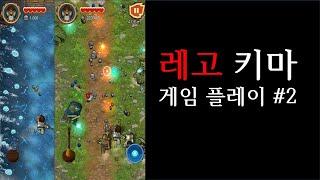 Tribe Fighters 레고 키마 게임 플레이 #2
