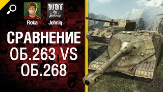 Сравнение Объект 263 vs Объект 268 - от Johniq и RokaMr1 [World of Tanks]