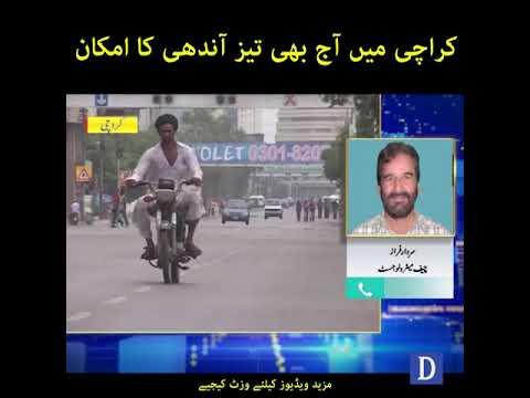 کراچی میں آج بھی تیز آندھی کا امکان