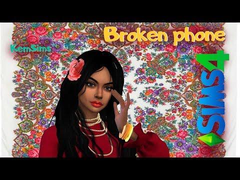 [TS4] CAS | Broken Phone | Испорченный телефон День 1 | телефон [1]