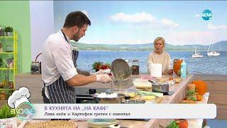 Рецептата днес: Лава кейк и Картофен гретен с ементал - На кафе (25.11.2020)