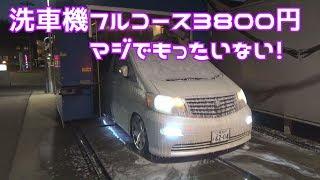 アルファードに洗車機フルコース3800円(やっちょが強制) #ラフ動画
