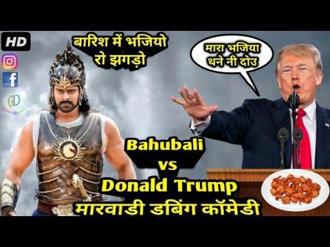 बारिश में भजियो रो झगड़ो Marwadi Comedy 2018   Bahubali vs Donald Trump Funny Marwadi Dubbing Comedy