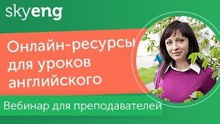Вебинар «Эффективное использование онлайн-ресурсов на уроках английского языка»