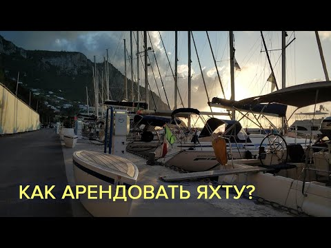 Аренда яхты – это просто!