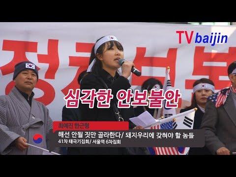 서울역 6차_ 청년들이 보는 안보 _ 최예진 한근형