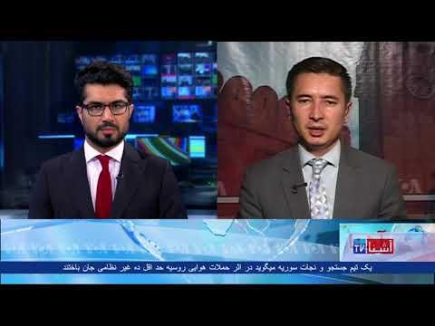 Deputy CEO Omid Maisam discuss US possible talks with Taliban - VOA Ashna