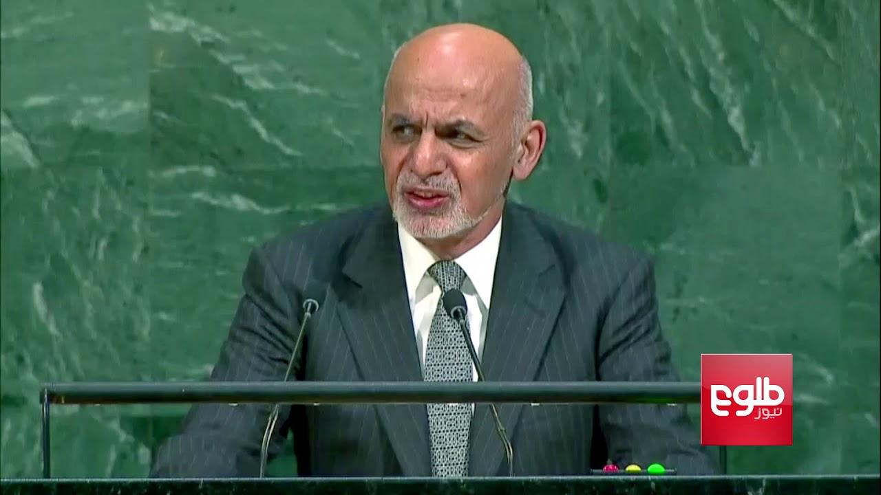 سخنرانی رییس جمهور اشرف غنی در نشست مجمع عمومی سازمان ملل متحد در نیویارک