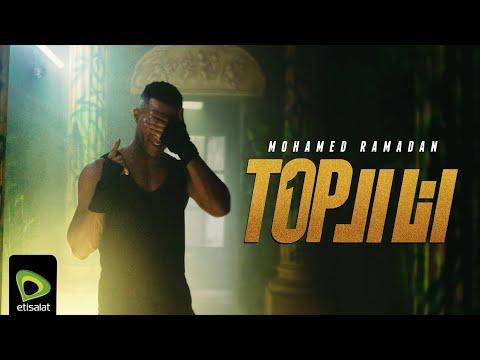 Mohamed Ramadan - El Top [Official Music Video] - [ محمد رمضان - أغنية أنا التوب كاملة [ أقوي كارت
