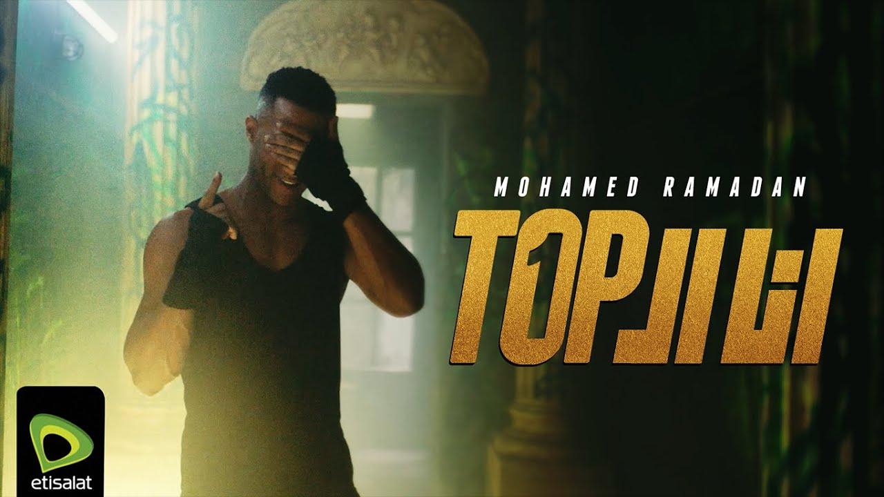 Mohamed Ramadan Eltop Official Music Video محمد رمضان أغنية أنا التوب آقوي كارت من اتصالات Youtube