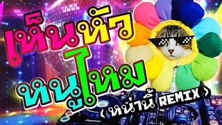 เห็นหัวหนูไหม-หน่านิ้-remix-official-mv-l-softpomz