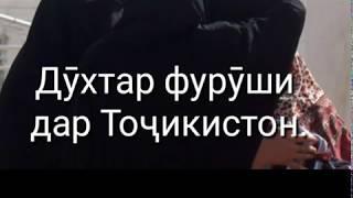 Дӯхтар фурӯши дар Тоҷикистон аз тарафи авлоди Эмомалӣ