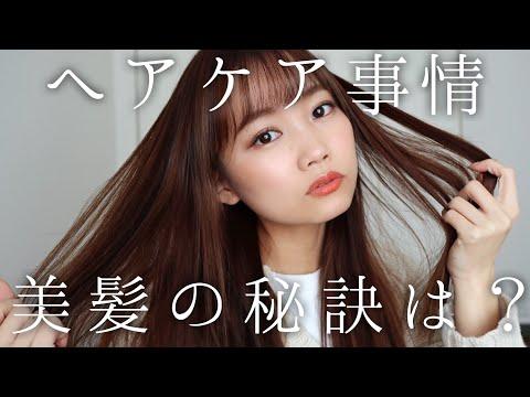 【ヘアケア完全版】髪の毛サラサラに保つコツ♡美容院でのオーダー方法について◎前髪からヘアカラー、カットまで全て話します!