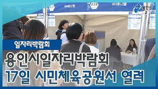 용인시일자리박람회 17일 시민체육공원서 열려