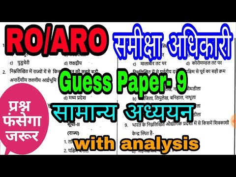 Review officer General studies guess Paper/ model paper/ Sample paper/ test series- 9|समीक्षा