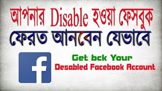 Video How to Get Back Your Disabled Facebook Account 2017 | Step by Step | Bangla Tutorial | TTBD download MP3, 3GP, MP4, WEBM, AVI, FLV Mei 2018