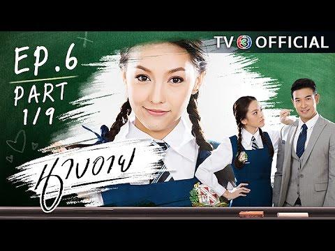 นางอาย NangEye EP.6 ตอนที่ 1/9 | 07-10-59 | TV3 Official