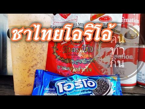 ชานมโอริโอ้ปั่น หรือ ชาไทยโอริโอ้ปั่น | By คนทำกิน