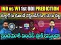 INDIA Vs WEST INDIES 2018    1st ODI Match Prediction    Cricket Updates   Eagle Media Works