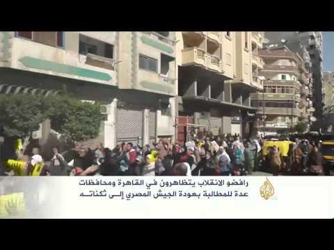 مظاهرات رافضة للانقلاب في معظم المحافظات المصرية