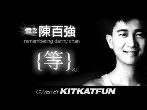 等 --------- 陳百強 (cover version) - YouTube