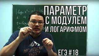 Параметр с модулем и логарифмом | ЕГЭ. Задание 18. Математика.  Профильный уровень | Борис Трушин