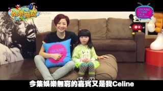 Pancy 陳佩思 ::《娛樂無窮》廣告小天后 Celine Yeung PART 2 最愛的是‥?