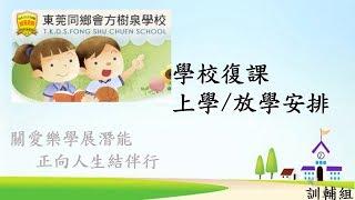 Publication Date: 2020-06-03 | Video Title: 學校復課 上學及放學安排