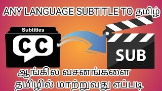 HOW TO CHANGE ENGLISH SUBTITLE TO TAMIL SUBTITLE