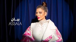 Assala - ِBayan (Lyrics Video) | أصالة - بيان