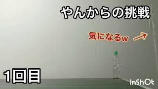 卓球 ペットボトルチャレンジ‼️ thumbnail