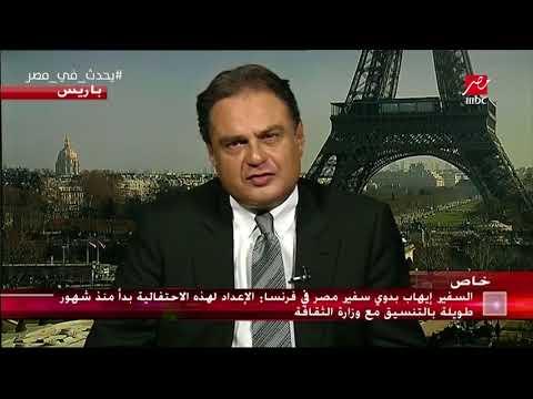 لقاء السفير ايهاب بدوي مع #يحدث_في_مصر عن احتفالية معبد أبو سمبل
